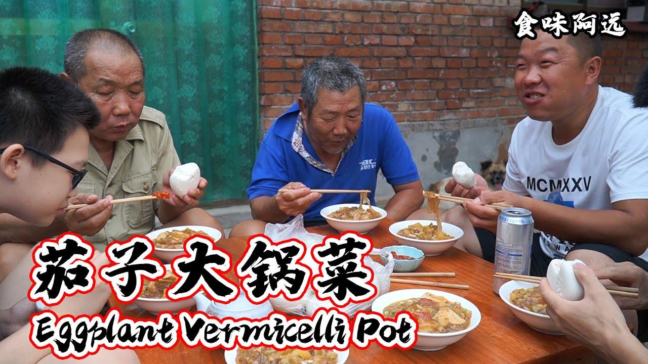 【食味阿远】老妈今天做正宗传统熬菜,茄子粉条熬15分钟,吃到胃里真舒坦 | Eggplant Vermicelli Pot | Shi Wei A Yuan