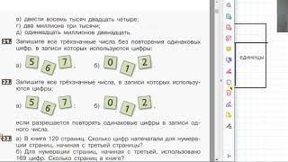 Математика 5 класс.   Урок 1. Натуральные числа. Сравнение.  Практика