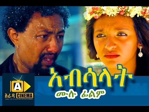 አብሳላት Absalat - Ethiopian Movie 2018