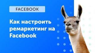 eLama: Как настроить ремаркетинг на Facebook от 18.09.2018