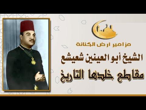 مقاطع خلدها التاريخ للشيخ ابو العينين شعيشع (1)