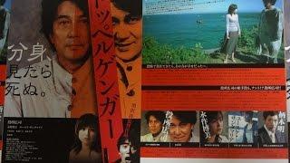 ドッペルゲンガー (2003) 映画チラシ 2003年9月27日公開 【映画鑑賞&グ...
