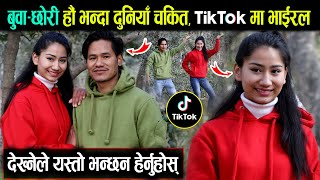TikTok मा भाईरल बुवा-छोरी मिडियामा   देख्ने जति सबै चकित पर्छन् हेर्नुहोस् Aava Thapa & Om Thapa