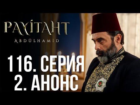 🇷🇺Права на престол Абдулхамид 116 серия 2 анонс на русском языке 🇷🇺