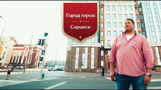 Город героя: Саранск Станислава Дужникова