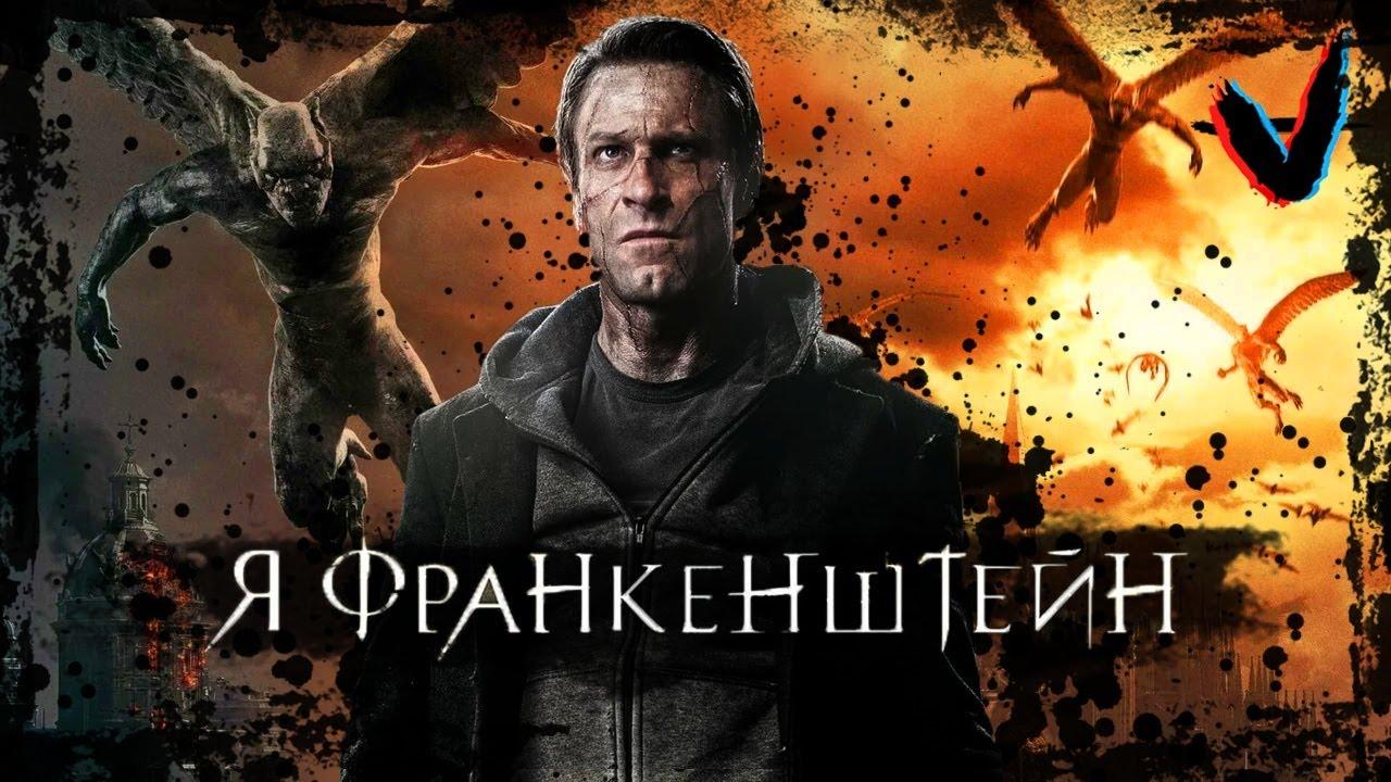 ТРЕШ обзор фильма Я, Франкенштейн (2014)