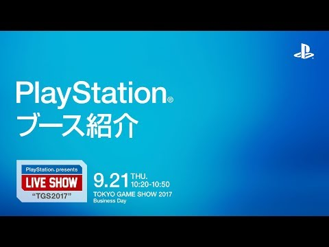 PlayStation® presents LIVE SHOW 'TGS2017' PlayStation®ブース紹介