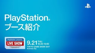 "PlayStation® presents LIVE SHOW ""TGS2017""「PlayStation®ブース紹介」..."
