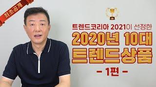 [최초공개] 트렌드코리아 2021이 선정한 2020년 …
