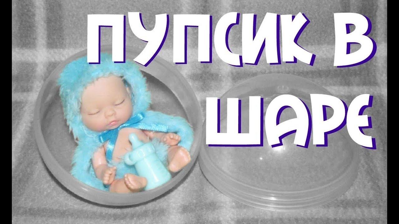 Пупсик в шаре, но не ЛОЛ. Обзор Спящего Baby Ardana - YouTube