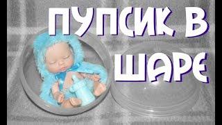 Пупсик в шаре, но не ЛОЛ. Обзор Спящего Baby Ardana