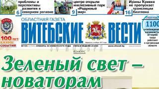 Витебские вести, обзор номера за 30.11.2019 г.