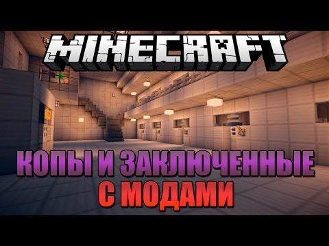 Minecraft: Мини-игры с модами - КОПЫ И ЗАКЛЮЧЕННЫЕ 6!