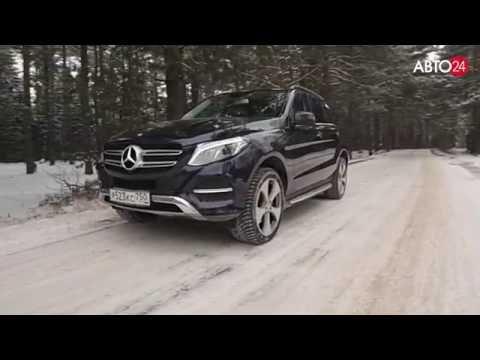 Mercedes-Benz GLE. Первый взгляд. АВТО24