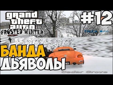 ЗАДАНИЯ ДЬЯБЛО ► GTA 3: Frosted Winter Прохождение - Часть 12