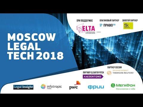 Moscow Legal Tech 2018 (День 2)