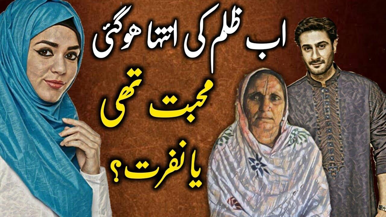 Zulm Ki intihan - Beautiful lOVE Story| Urdu Hindi kahani || Muhabbat || Love || Ishq || Syeda Voice