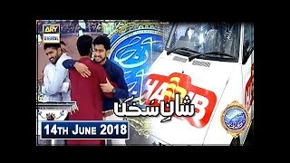 Shan e Iftar – Segment – Shan e Sukhan - Final Main Car Jitne Wali Team - 14th June 2018
