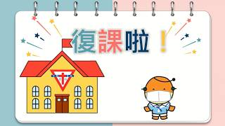 Publication Date: 2020-06-12 | Video Title: 復課作好準備