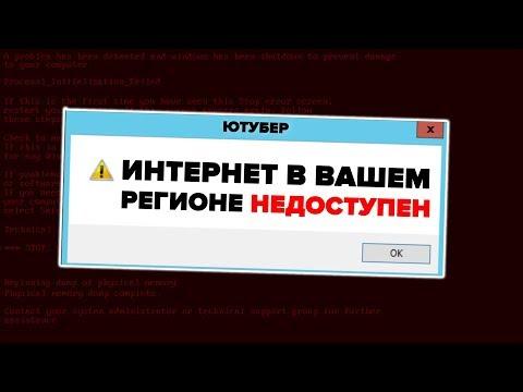 видео: В РОССИИ ПОХОРОНИЛИ ИНТЕРНЕТ!