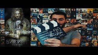 Смотри кино #22. Викинг. Грядет что-то новое. Отечественный кинематограф.