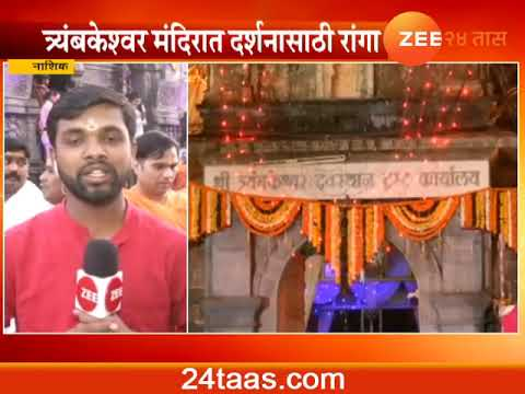 Nashik And Mumbai Devotes Taking Darshan Of Lord Shiva On Auspicious Day Of Maha Shivratri