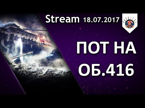 "Проект ""Топ-1 твинк"" / Объект 416 / EviL_GrannY стрим"