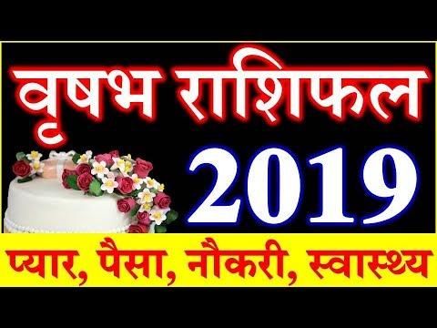 Vrisabh Rashifal 2019 | Taurus Horoscope 2019 | वृषभ राशि भविष्यफल 2019