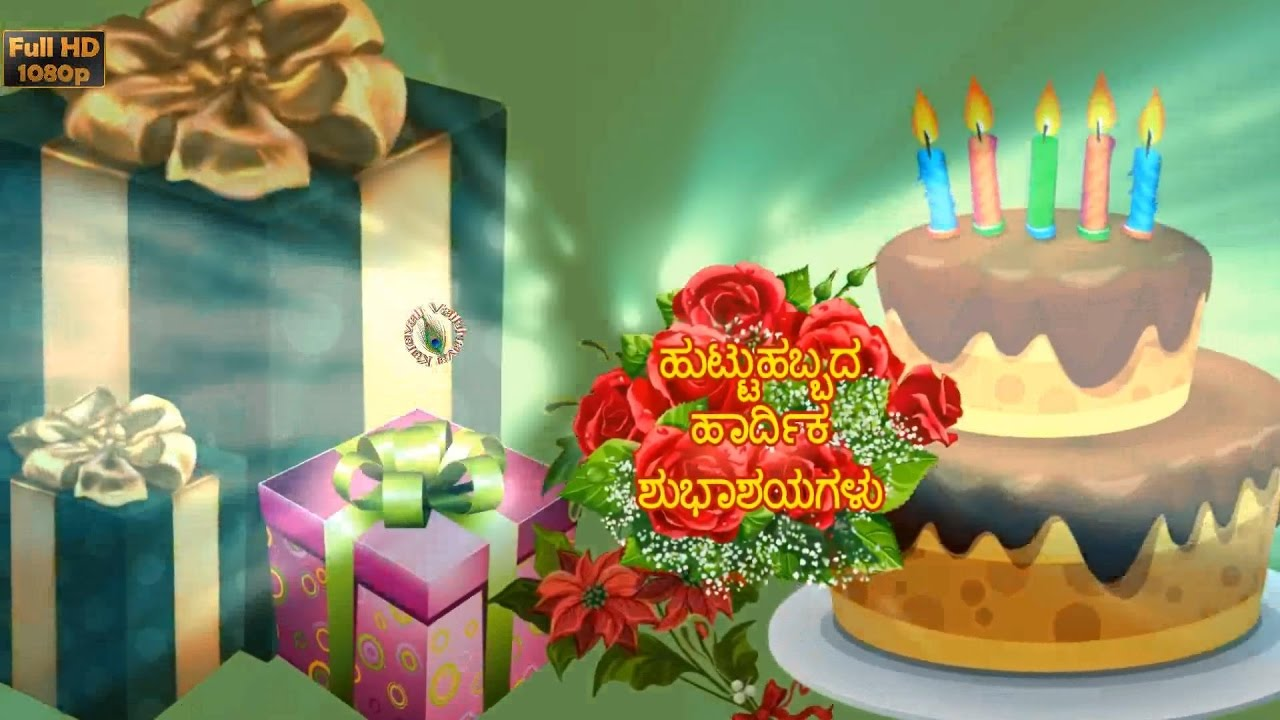 Happy birthday in kannada greetings messages ecard animation happy birthday in kannada greetings messages ecard animation latest birthday wishes video m4hsunfo