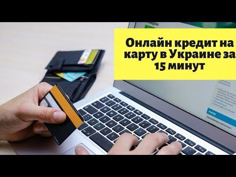Кредит онлайн на банковскую карту в Украине за 15 минут