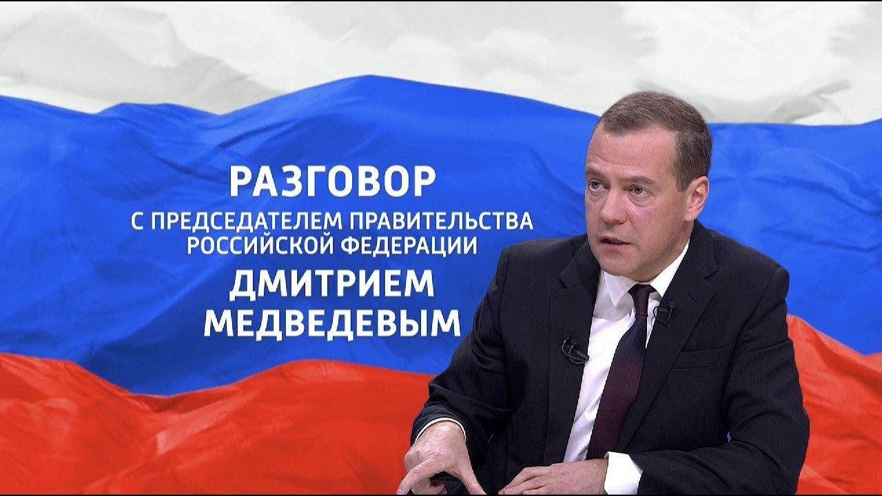 Разговор с Председателем Правительства РФ Дмитрием Медведевым