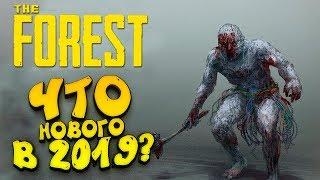 the Forest 2019! - ПРИВЕТ ТУЗЕМЦЫ! - ИГРУ УЛУЧШИЛИ?