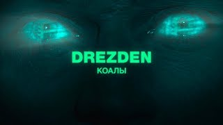 "DREZDEN - ""КОАЛЫ""  (Video Official)"