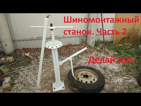 Станок для монтажа колес своими руками
