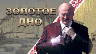 Лукашенко. Золотое дно