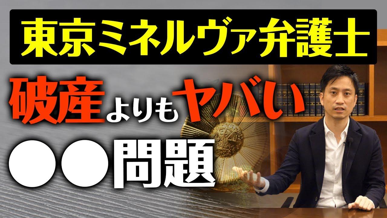東京ミネルヴァ法律事務所の破産よりヤバい〇〇問題 / タケシ弁護士 ...