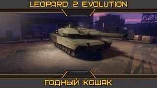Leopard 2 Evo. Годный кошак.