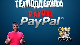 видео Как решить вопрос с PayPal? Заблокировали счет