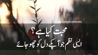 Muhabbat Kya hai? Very Heart Touching Sad Urdu Ghazal Poetry
