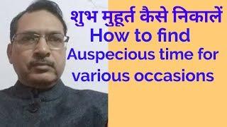 Shubh muhurat kaise nikale/ Auspecious timing/Astrologer Rajeev