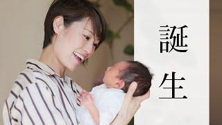【出産のご報告】 無事に生まれました! #467