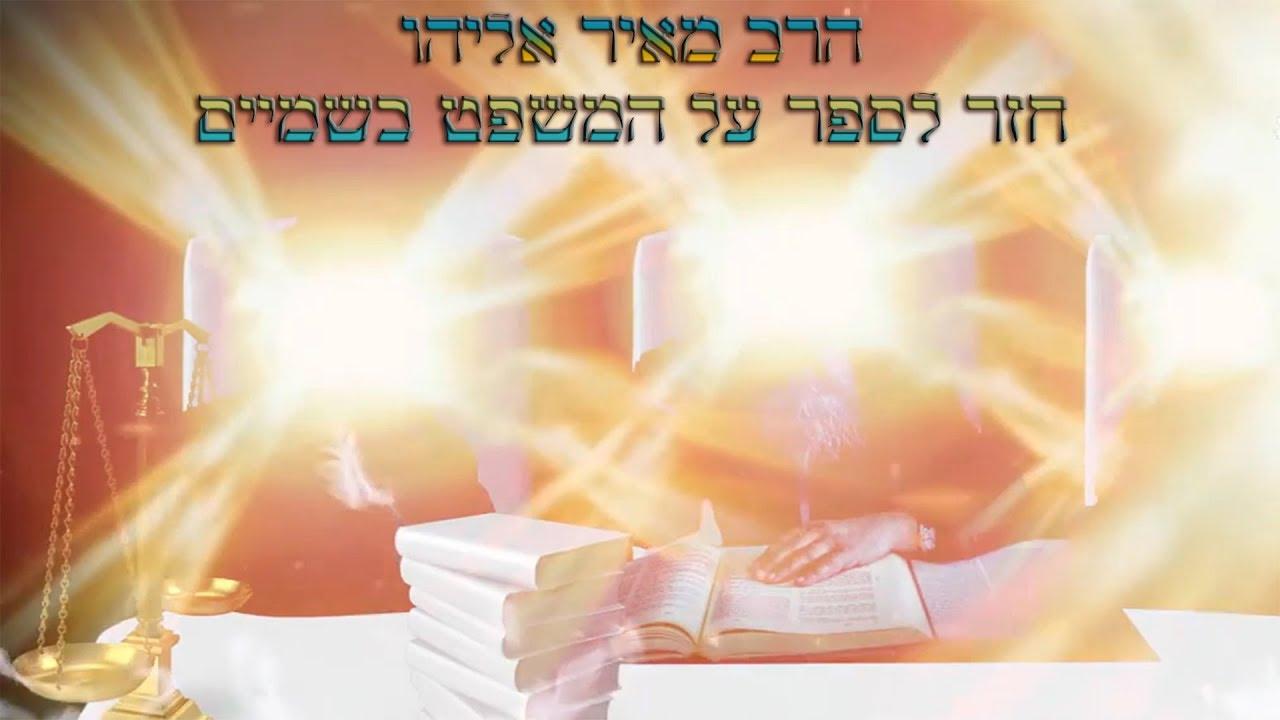 הרב מאיר אליהו - חזר לספר על המשפט בשמיים