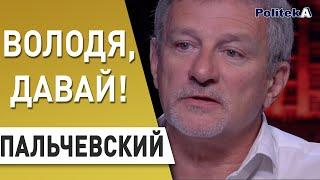 ПАЛЬЧЕВСКИЙ: когда ж вы уже нажрётесь - Порошенко, Гонтарева, Свинарчук, Грымчак