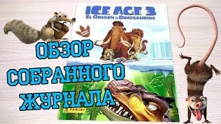 PANINI Ледниковый период 3. Эра динозавров - 2009г. Обзор собранной коллекции наклеек