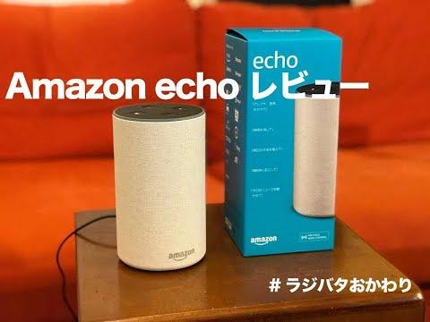 """【Amazon echo】レビュー ラジバタおかわり Vol.29 スマートスピーカー""""アレクサ""""vsキャサリン"""