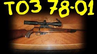 Обзор винтовки ТОЗ 78-01