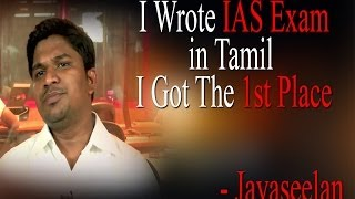 I Wrote IAS Exam in Tamil - I Got The 1st Place - Jayaseelan | RedPix 24x7