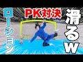 【サッカー】ヌルヌルローションPK対決!!!
