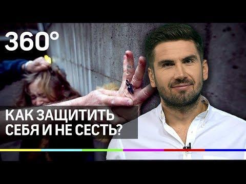 #самаНЕвиновата: пырнувшую насильника ножом девушку не привлекут?