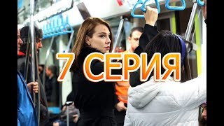 СТОЛКНОВЕНИЕ описание 7 серии турецкого сериала на русском языке, дата выхода